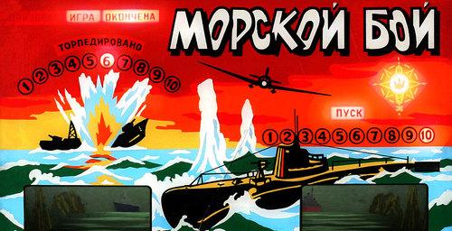 russiansubgame.jpg