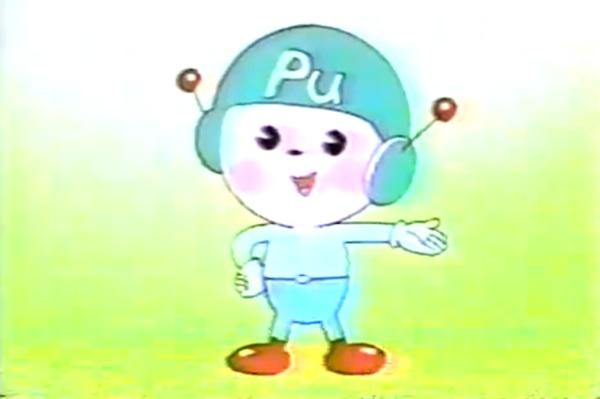 pluto-kun.jpg