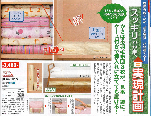 The magic of Japanese space-saving products - Boing Boing