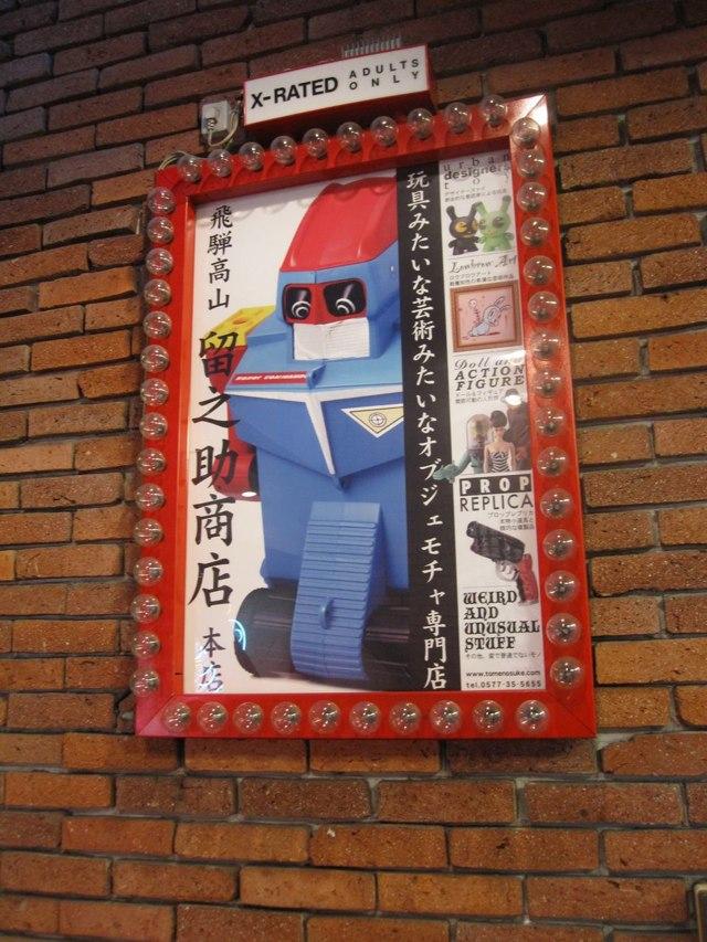Takayama-Pop-Art07-1