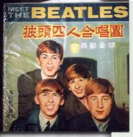 http://www.boingboing.net/images/_2004Indexpics_Chinese-Beatles.jpg