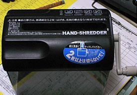 http://www.boingboing.net/images/handshredder.jpg