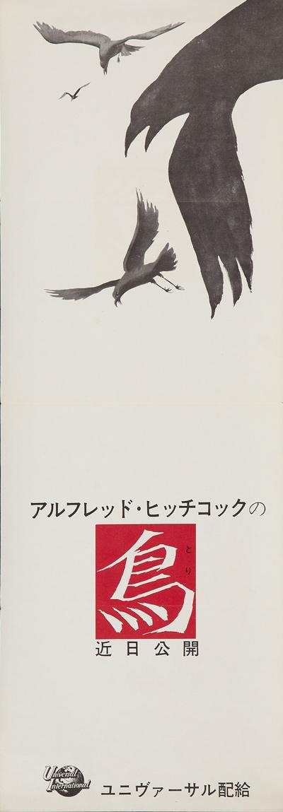 08-The-Birds-Universal--1963